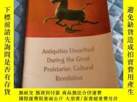 二手書博民逛書店Antiquities罕見Unearthed During the Great Proletarian Cultu