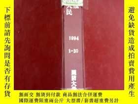 二手書博民逛書店中華人民共和國國務院公報1984罕見1-304318 國務院公報
