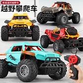 禮物遙控車越野車無線遙控汽車模型充電動高速漂移賽車兒童玩具車男孩 育心館