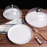 水果盤試吃盤帶蓋蛋糕罩 透明圓形蛋糕盤塑料 家用面包盤展示托盤WY