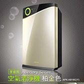 10-清淨 APK-AB18C(金)