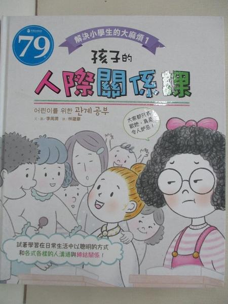 【書寶二手書T1/兒童文學_KJI】解決小學生的大麻煩1:孩子的人際關係課_李周潤,  林建豪