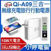 【年貨大街促銷】福利品出清 IS愛思 Qi-A09三合一無線充電旅行行動電源 Type-C+USB充電器