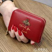 卡包-拉鏈卡包女式多卡位真皮風琴卡夾信用卡套牛皮卡片包迷你小零錢包 花間公主