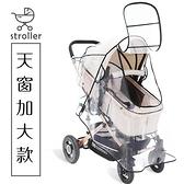 開窗式推車雨罩 防水透氣嬰兒推車雨罩 加寬加大防風雨罩 JB0553