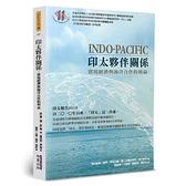 印太夥伴關係(實現經濟與海洋合作的利益)