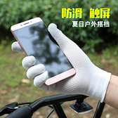 防曬手套夏季薄款短款戶外登山運動防滑透氣開車騎車男女觸屏騎行