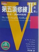 【書寶二手書T1/財經企管_BXY】第五項修練II-實踐篇(上)_彼得聖吉, 齊若蘭