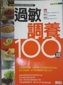 【書寶二手書T7/養生_OQJ】過敏調養100招_三采文化