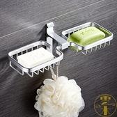 免打孔浴室置物架太空鋁肥皂盒壁掛瀝水香皂架【雲木雜貨】