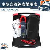 『儀特汽修』小型 交流鉤表萬用表自動量程二極體通斷頻率電阻電壓MET DCM200