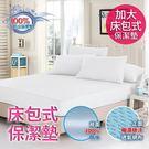 【精靈工廠】看護級100%防水透氣加大床包式保潔墊。純白(B0604-WL)