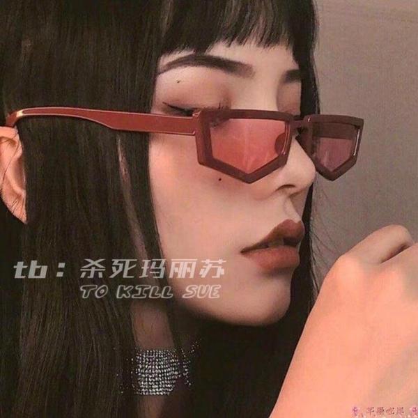 墨鏡【殺死瑪麗蘇】土酷個性復古多邊形墨鏡 彩框太陽鏡凹造型男女款 芊墨左岸