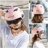 全罩頭盔 安全頭盔電動車女士四季通用夏天可愛防曬半盔電瓶車男灰盔安全帽【618優惠】