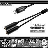 【ARZ】USAMS Lightning 一分二 3.5mm音頻轉接線 iPhone 8 i7 X Plus i6s 1轉2音源線 充電孔轉耳機轉接線