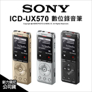 Sony ICD-UX570 UX570F 數位錄音筆 內建4GB 可快速充電 輕薄 公司貨【可刷卡】 薪創數位