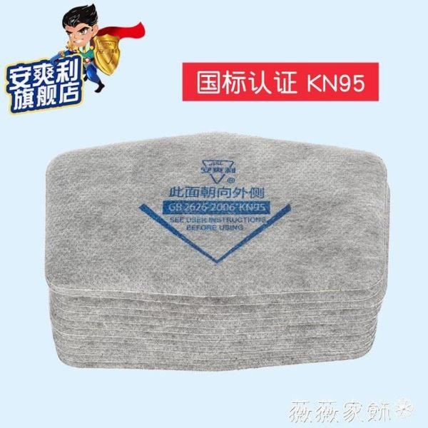防塵濾棉 活性炭濾棉307防塵口罩專用防甲醛異味工業顆粒物灰粉塵打磨霧霾 薇薇家飾