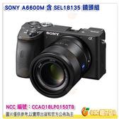 註冊送閃燈 SONY A6600M+18-135mm KIT組 4K錄影 五軸防手震 α6600 台灣索尼公司貨