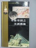 【書寶二手書T2/藝術_OHQ】哥倫布前之美洲藝術_鄭惠明, 魯絲.巴甘