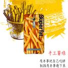 [機殼喵喵] 華碩 asus ZenFone go ZB500KL X00ADA 手機殼 軟殼 保護套 極度肉燥 薯條