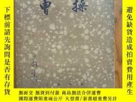 二手書博民逛書店《曹操》王仲牢罕見著 1956年一版一印 上海人民出版社出版Y1