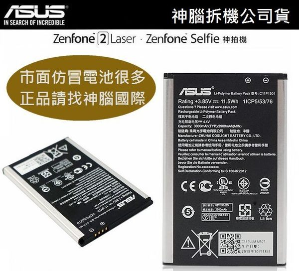 ASUS 華碩 ZenFone2 原廠電池【3000mAh】Selfie ZD551KL Z00UD ZE600KL Z00MD【神腦國際拆機公司貨】