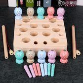 兒童早教益智釣魚玩具幼兒1-2-3歲周半磁性寶寶抓蟲游戲木質YYJ 育心小賣館