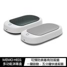 【愛瘋潮】 消毒器 MEMO HE01 多功能消毒盒 紫外線消毒