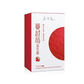 【老行家】蔓越莓益生菌(30粒) 含運價1180元