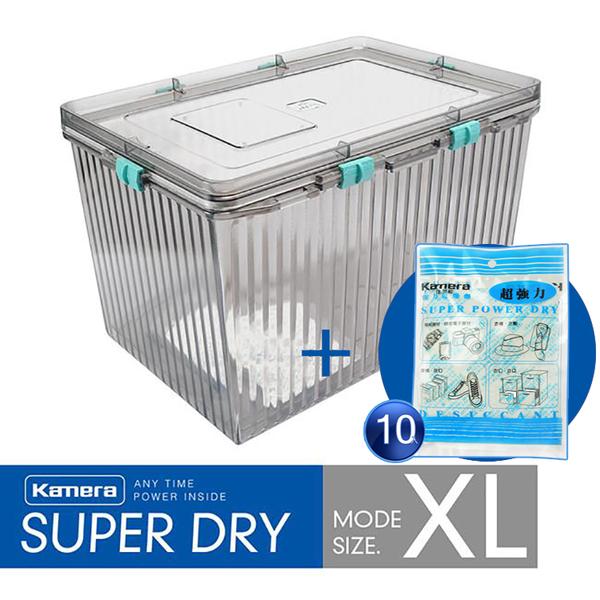 ◆超值組 佳美能Kamera【XL型】免插電氣密防潮箱+10入強力乾燥劑 乾燥箱 除濕劑 乾燥包