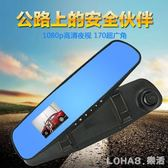 汽車行車記錄儀高清1080P車載夜視一體機單鏡頭藍鏡防眩目後視鏡 igo樂活生活館