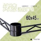 補強桿/圍籬/鐵架配件【配件類】60x45公分烤漆邊條ㄇ框 dayneeds