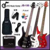 2021團購方案JYC JB-150 嚴選電貝斯套裝組