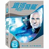銀河飛龍DVD (第六季/7片裝)