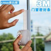 玻璃門窗密封條隔音條塑鋼窗戶鋁合金防風條木門縫門底擋風防塵貼 茱莉亞嚴選