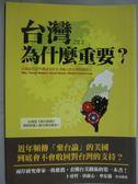 【書寶二手書T2/政治_KLU】台灣為什麼重要?-美國兩岸研究權威寫給全美國人的台灣_任雪麗
