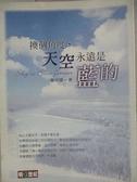 【書寶二手書T1/心靈成長_C3N】換個角度,天空永遠是藍的_葉中雄