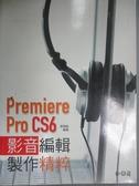 【書寶二手書T9/電腦_XCZ】Premiere Pro CS6影音編輯製作精粹_蔡德勒