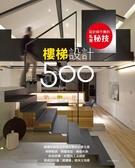 設計師不傳的私房秘技:樓梯設計500【城邦讀書花園】