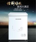 128L商用冷櫃小型小冰櫃家用迷妳 冷藏冷凍櫃DF 220v 瑪麗蘇精品鞋包