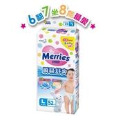 妙而舒瞬吸舒爽紙尿褲 L52片