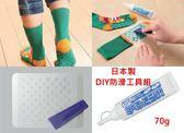 日本製diy襪子防滑工具組 地墊地毯防滑 diy工具組 防滑膠 止滑膠 附模具 日本代購 (呼呼熊)