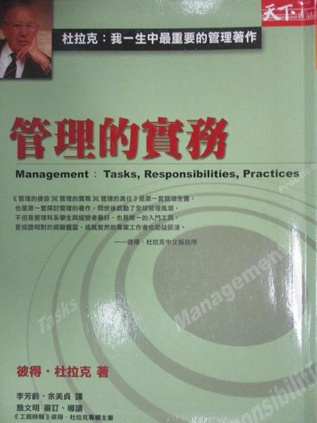 【書寶二手書T1/財經企管_HIT】杜拉克-管理的實務_彼得‧杜拉克