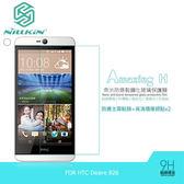 ~愛思摩比~NILLKIN HTC Desire 826 Amazing H 防爆鋼化玻璃