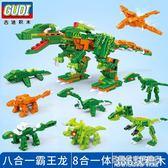 古迪積木legao玩具兒童拼裝恐龍男孩子益智小顆粒拼插霸王龍拼圖 名購居家