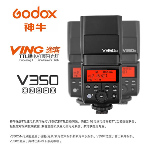 ◎相機專家◎ Godox 神牛 V350O Olympus TTL鋰電機頂閃光燈 X1 V350 開年公司貨