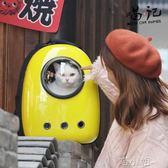 寵物包貓包寵物背包外出便攜貓咪用品雙肩背包太空艙寵物包貓背包 igo喵小姐