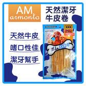 【力奇】AM 天然潔牙牛皮卷(AM-132-5014CR) 可超取(D951D14)