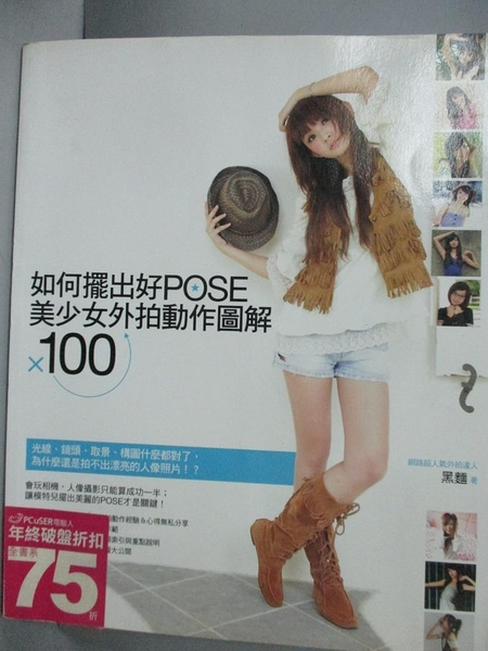【書寶二手書T7/攝影_YFP】如何擺出好POSE-美少女外拍動作圖解X100_黑麵