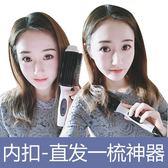 推薦卷發棒直卷兩用不傷發韓國學生懶人短發內扣神器迷你小型直發梳子(滿1000折120元)